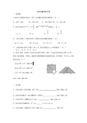 因式分解2010分类.doc