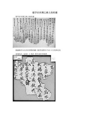 儒学在丝绸之路上的传播.doc