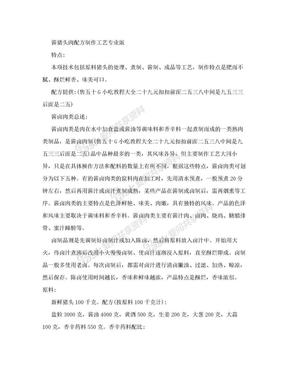 酱猪头肉配方制作工艺专业版.doc