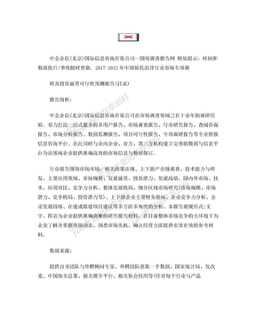 2017-2023年中国依托泊苷行业市场专项调研及投资前景可行性预测报告(目录).doc