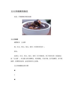 五豆养颜粥的做法.doc