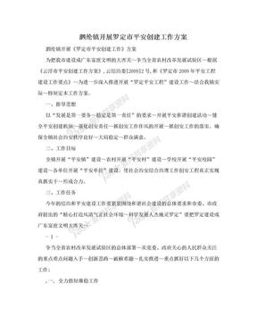 泗纶镇开展罗定市平安创建工作方案.doc