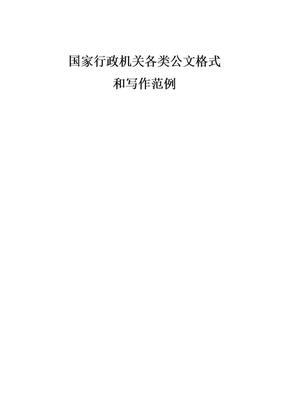 各类公文写作格式(超实用).doc