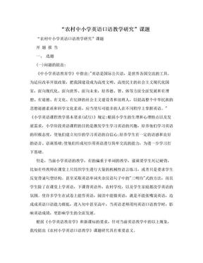 """""""农村中小学英语口语教学研究""""课题.doc"""