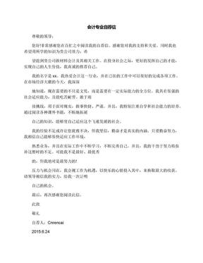会计专业自荐信.docx
