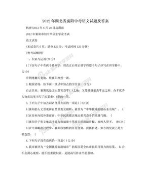 2012年湖北省襄阳中考语文试题及答案.doc