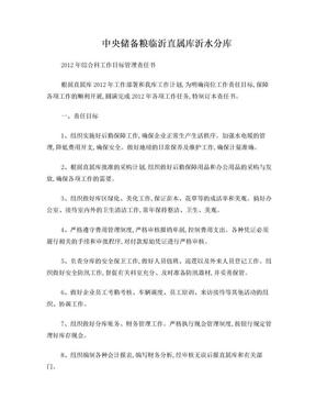 综合科工作目标责任书(科室).doc