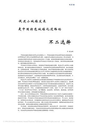 促进小城镇发展是中国特色城镇化道路的不二选择.pdf