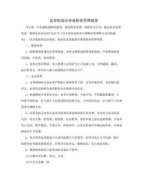 富春街道办事处财务管理制度.doc