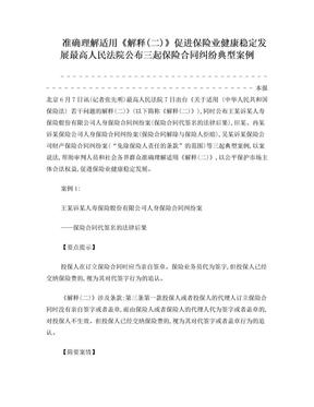 最高人民法院公布三起保险合同纠纷典型案例.doc