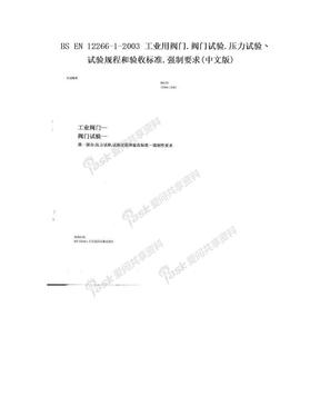 BS EN 12266-1-2003  工业用阀门.阀门试验.压力试验丶试验规程和验收标准.强制要求(中文版).doc