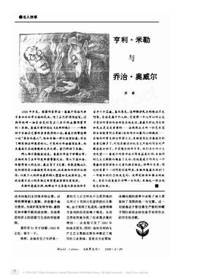 亨利_米勒与乔治_奥威尔.pdf