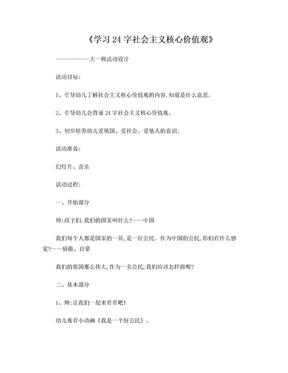 24字核心价值观    幼儿教案.doc