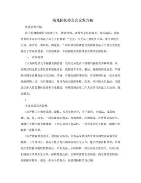 幼儿园伙委会会议发言稿.doc