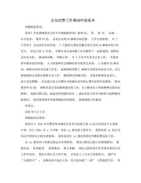 公安民警工作调动申请范本.doc