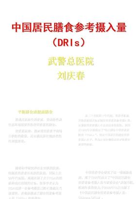 中国居民膳食参考摄入量(DRIs)说明06-12.ppt
