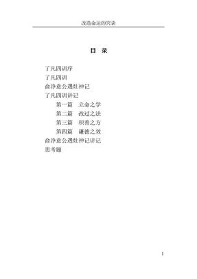 正法妙音7改造命运的窍决.doc