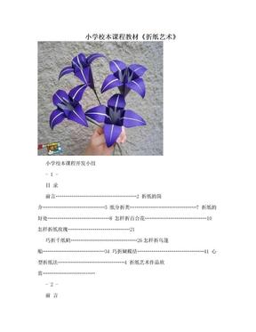 小学校本课程教材《折纸艺术》.doc