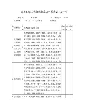 监理资料检查表.doc