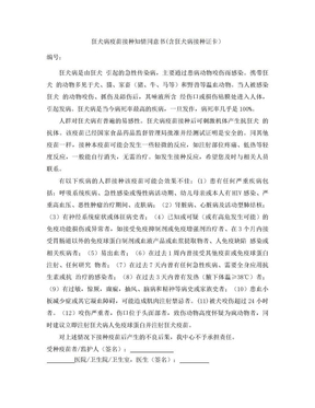 狂犬病疫苗接种知情同意书.doc