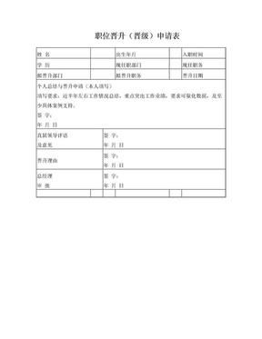 职位晋升申请表.doc