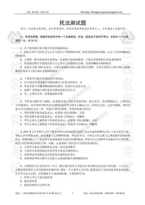2010三校名师航天班民法测试100题.doc