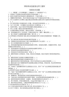 国家职业技能鉴定焊工题库(初级).doc