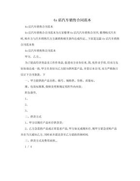 4s店汽车销售合同范本 .doc