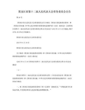 黑龙江省实施《中华人民共和国归侨侨眷权益?;しā钒旆?2015年修正).doc