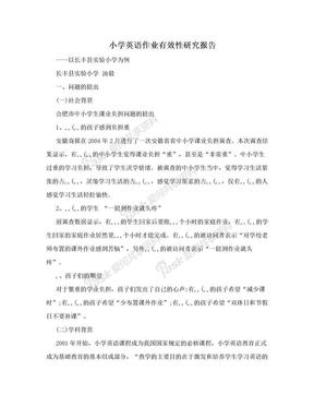 小学英语作业有效性研究报告.doc
