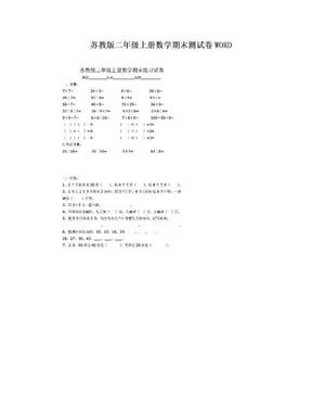 苏教版二年级上册数学期末测试卷WORD.doc