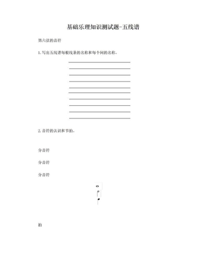 基础乐理知识测试题-五线谱.doc