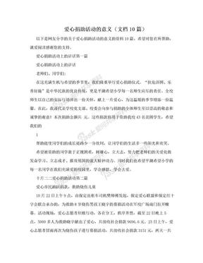 爱心捐助活动的意义(文档10篇).doc