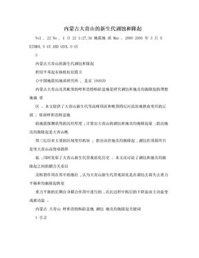 内蒙古大青山的新生代剥蚀和隆起.doc