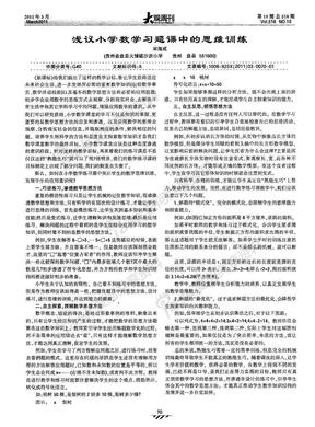 浅议小学数学习题课中的思维训练.pdf