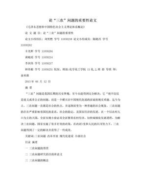 """论""""三农""""问题的重要性论文.doc"""