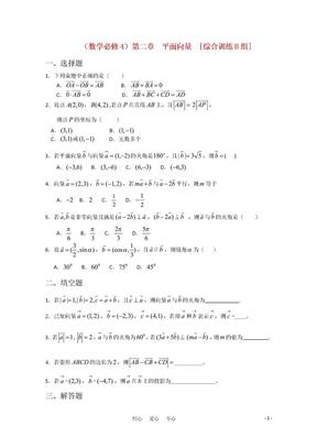 高中数学_第二章_平面向量B组测试题_新人教A版必修4.doc