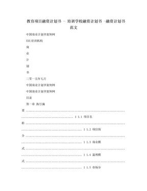 教育项目融资计划书 - 培训学校融资计划书 -融资计划书范文.doc