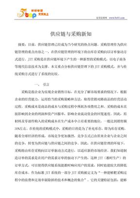 供应链与采购新知.doc