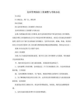 仓库管理岗位工资调整与考核办法.doc