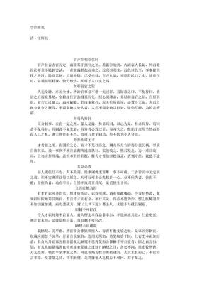 313《学治臆说》 清•汪辉祖.doc