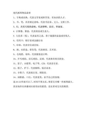 现代抓周物品清单.doc