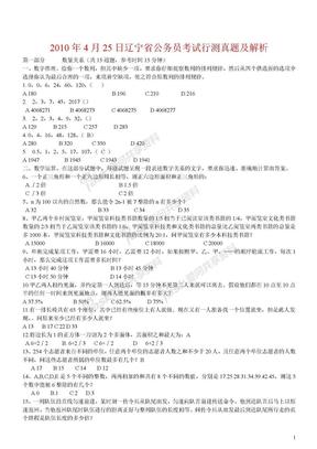 2010年辽宁省公务员考试行测真题.doc