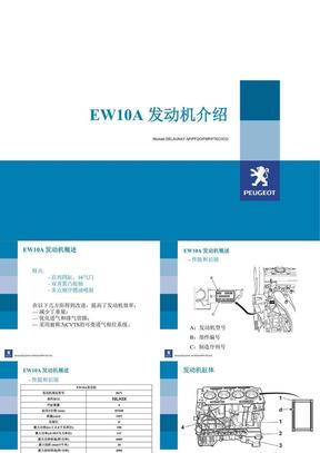 EW10A发动机介绍.ppt
