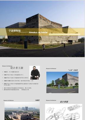 宁波博物馆.ppt