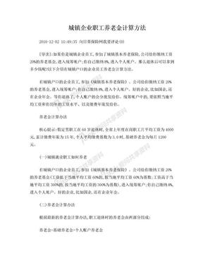 城镇企业职工养老金计算方法.doc