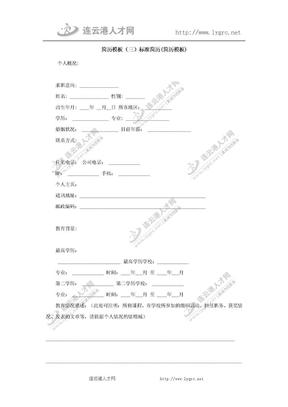 简历模板大全065-简历模板(三)标准简历(简历模板)(1).doc
