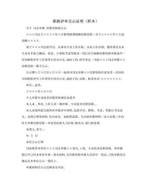 职称评审公示证明(样本).doc