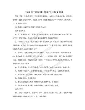 2017年文明网网上祭英烈_中国文明网.doc