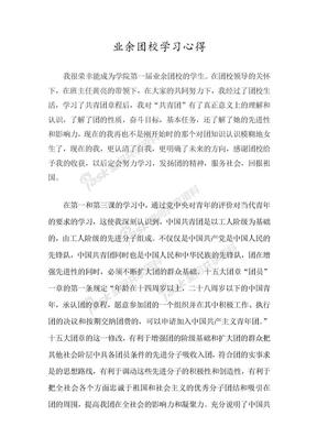 大学业余团校学习心得.doc